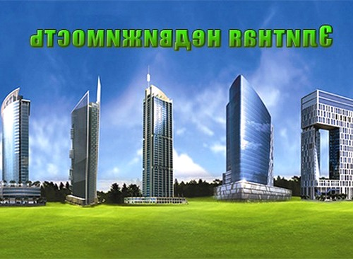 Центр сертификации риэлтерской деятельности московского региона